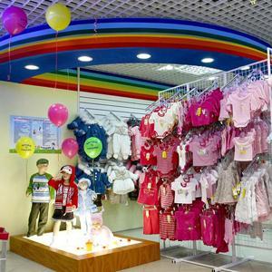 Детские магазины Светлого Яра