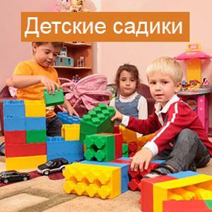 Детские сады Светлого Яра