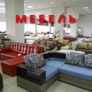 Магазины мебели Светлого Яра