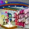 Детские магазины в Светлом Яре