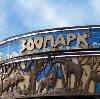 Зоопарки в Светлом Яре