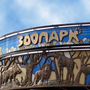 Зоопарки Светлого Яра